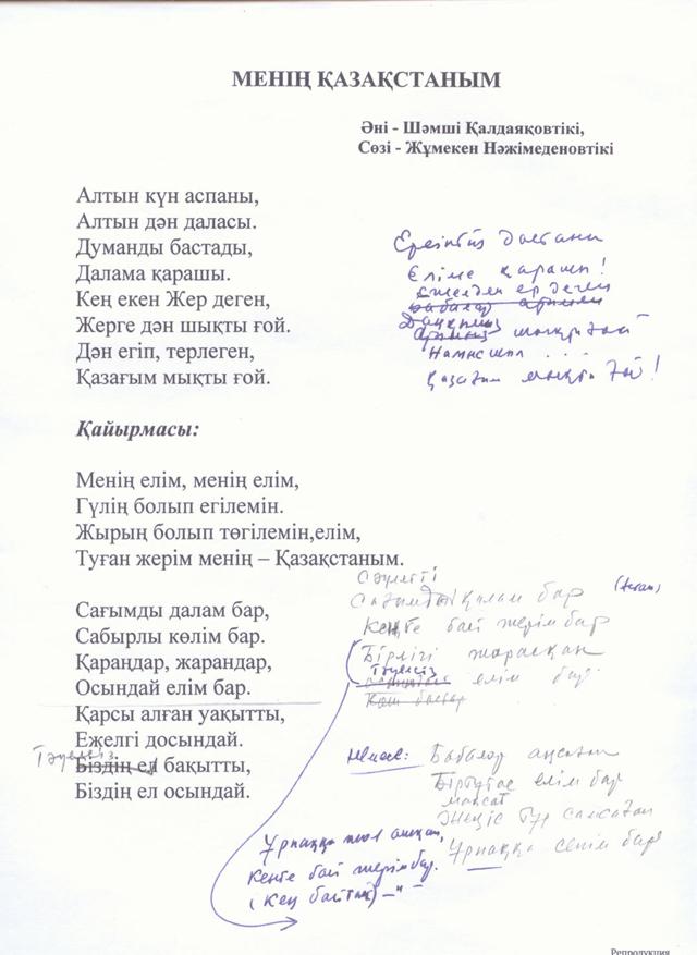 Для придания песне более торжественного звучания Нурсултан Назарбаев доработал первоначальный текст. Исторический документ сличными пометками Назарбаева сегодня хранится вархиве библиотеки первого президентаРК.