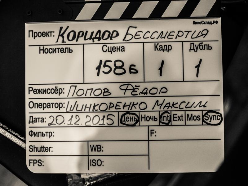 Съёмки фильма начались в Петербурге в конце декабря.