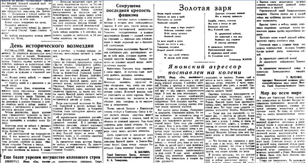 Страница «Социалистического земледелия» № 126(4226) от 4 сентября 1945 г.