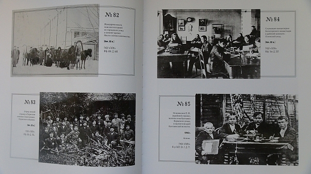 В книге представлены редкие фотографии 1917 года.