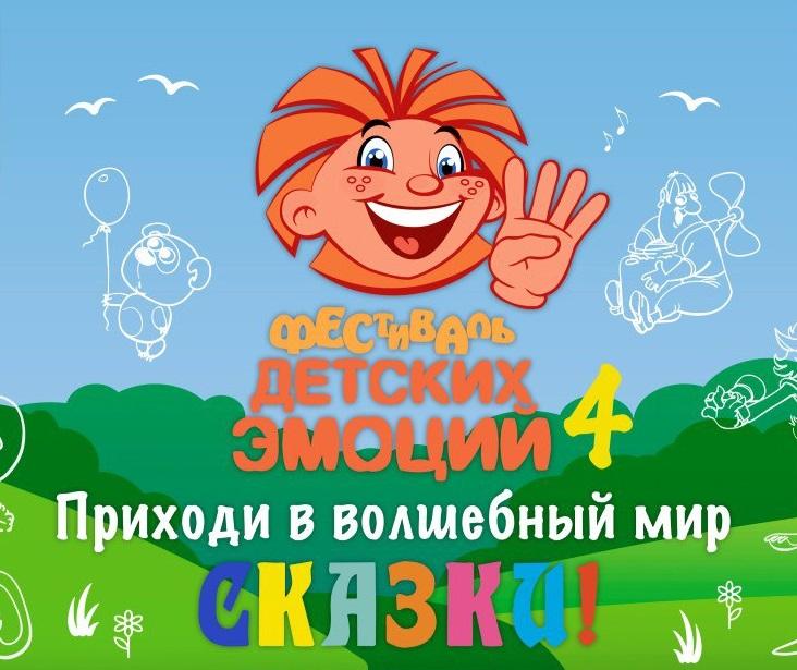 Фестиваль детских эмоций