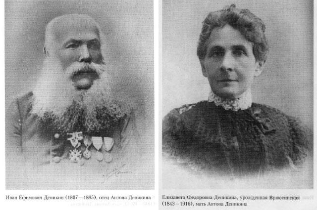 Родители Антона Деникина.