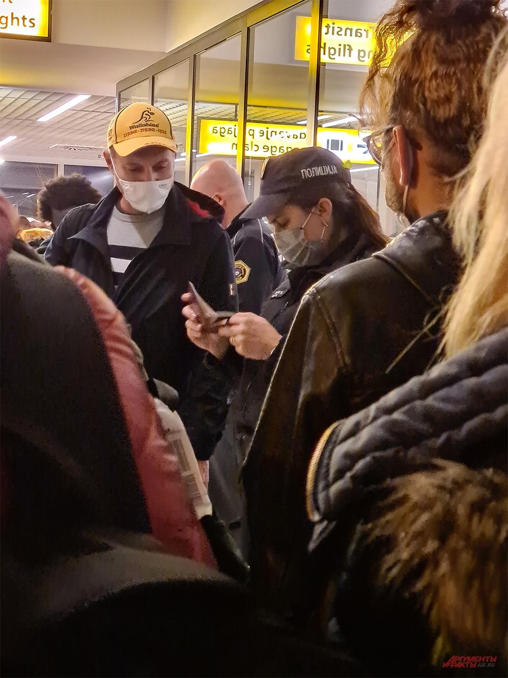Проверка дркументов на выходе из самолета в Белграде.