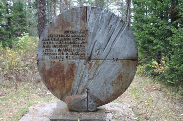 Памятный знак на месте, где в 1750 году был обнаружен метеорит.