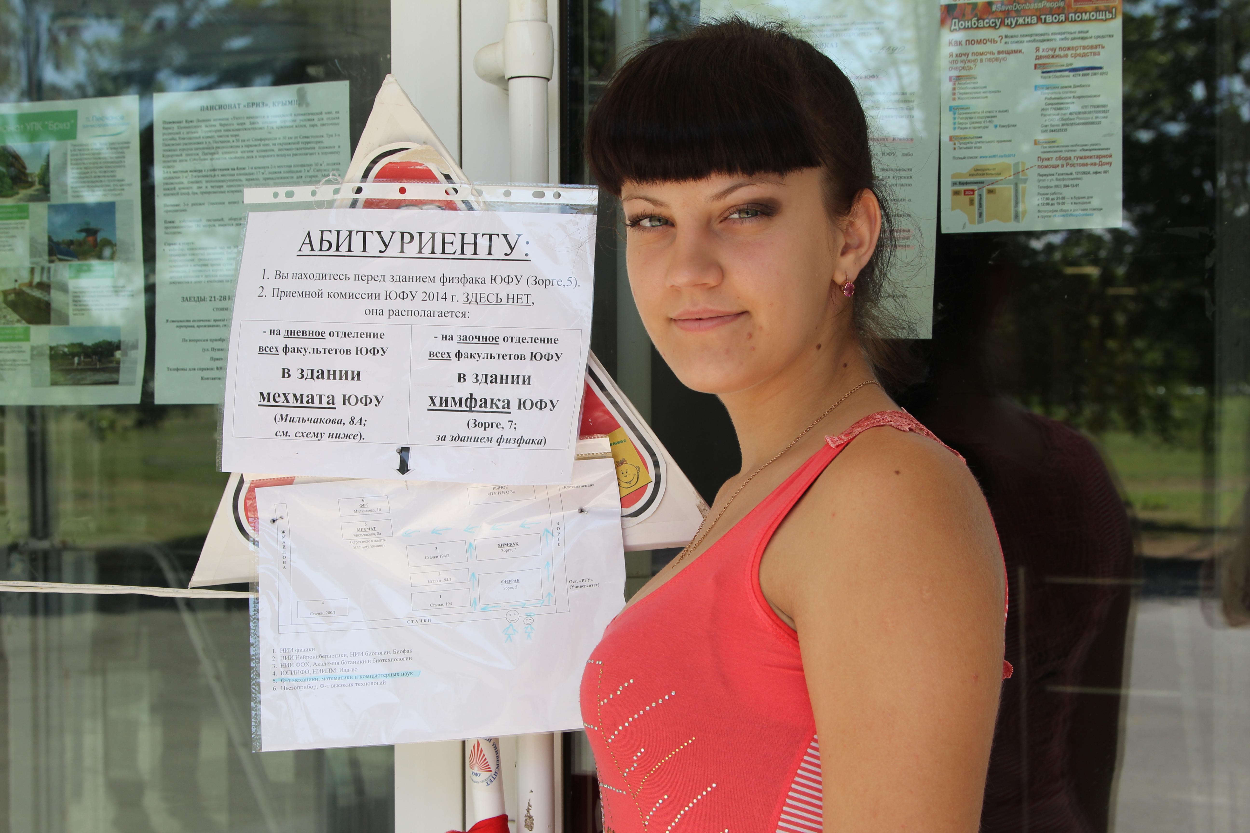 Екатерина из Украины мечтает окончить вуз и стать экономистом