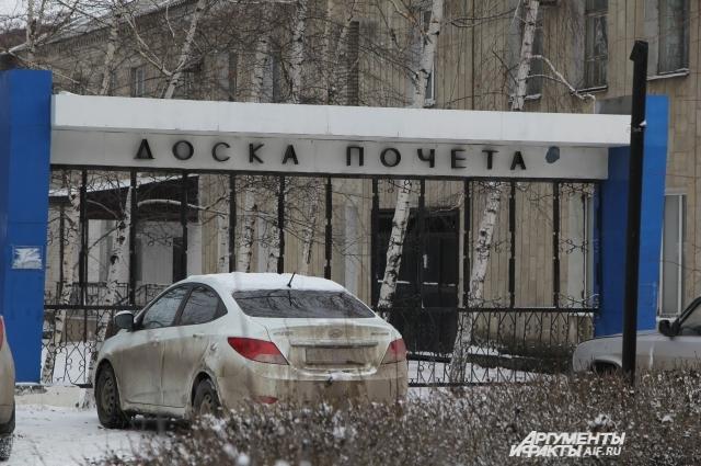 Доска Почета шахтеров сейчас пустует, потому что многие шахты в Ростовской области закрыли.