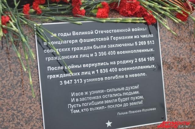Больше 3 миллионов советских граждан погибли в концлагерях в годы ВОВ.
