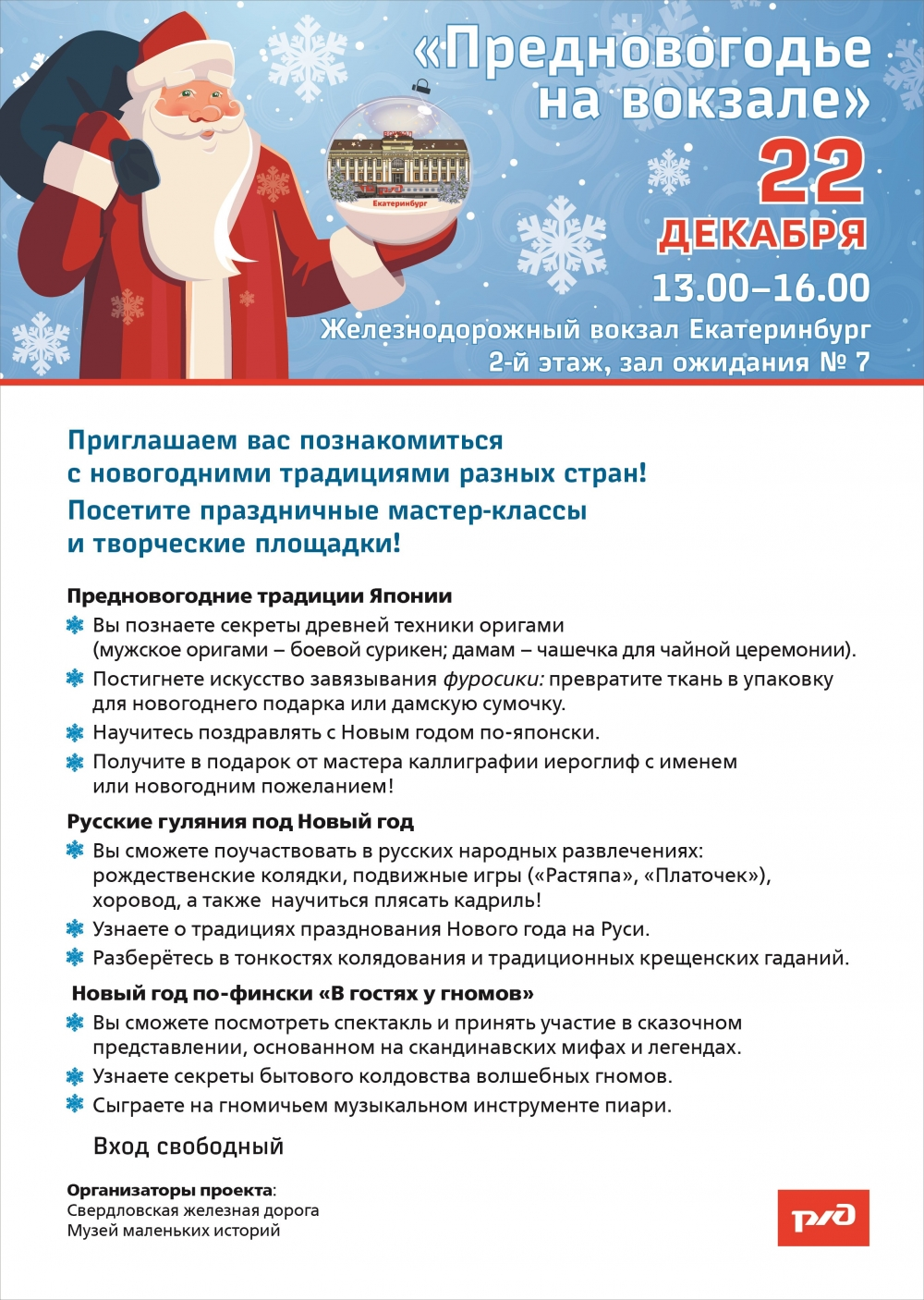 На вокзале Екатеринбург научат праздновать Новый год по-японски, по-фински и по-русски.