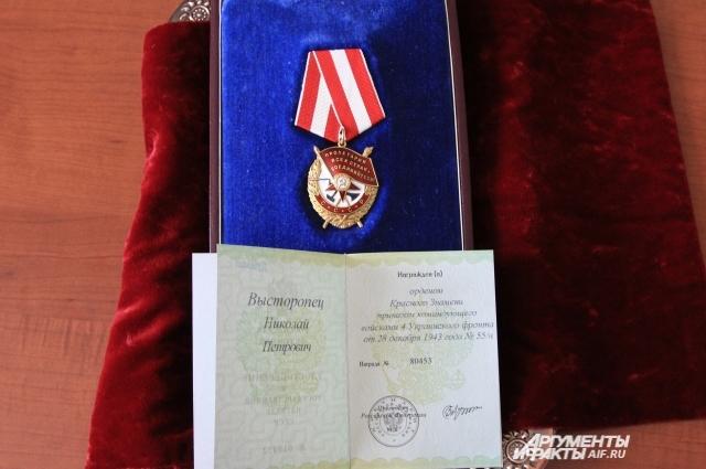 Орден Красного Знамени - один из высших орденов СССР. Был учреждён для награждения за особую храбрость, самоотверженность и мужество.