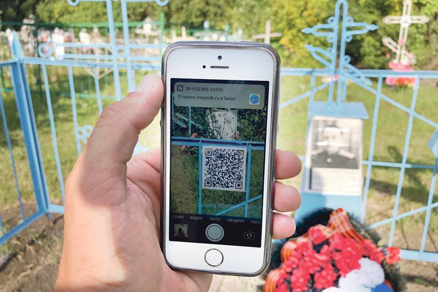 Проект «Правнуки Победы» из безымянных могилок сделал памятные места: QR-код позволяет узнать истории захороненных здесь ветеранов.