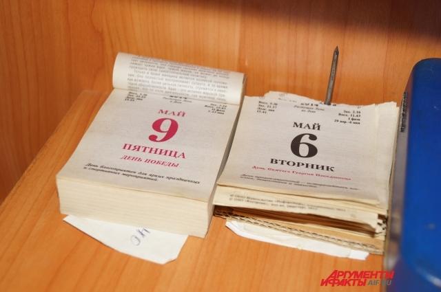 Сергей Андреевич оставил закладку на бумажном календаре на дате 9 мая