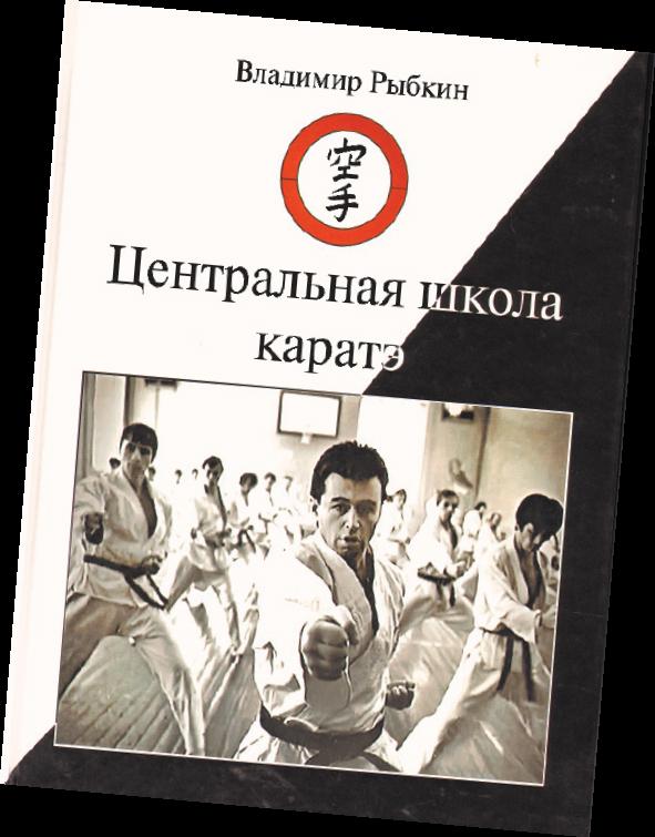 Выпускник Центральной школы каратэ, первый чемпион школы В.Рыбкин выпустил книгу о её истории. В ней воспоминания В.Пака, А.Иншакова, В.Дюкова, Р.Степина, Г.Музрукова и других, посвятивших жизнь развитию каратэ.