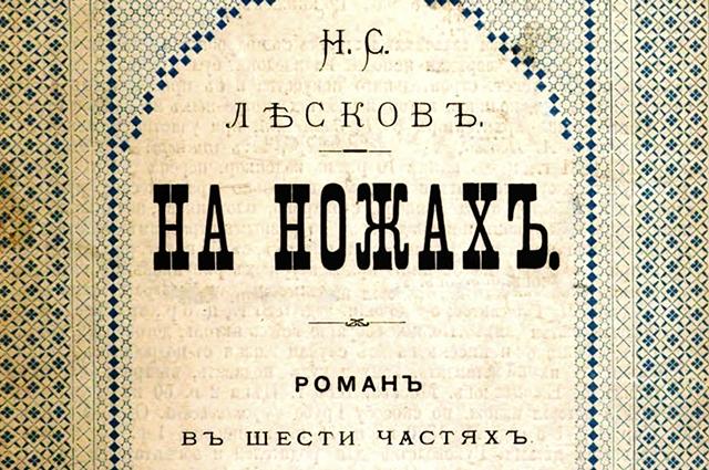 Фрагмент обложки «На ножах». Издание 1885 года.