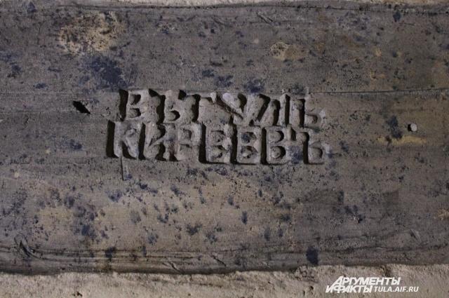 Клеймо «В ТулЪ КиреевЪ» на изразце. Такие же попадаются и на кирпичах. Однако в исторических документах ни одного упоминания о производителе найти пока не удалось.