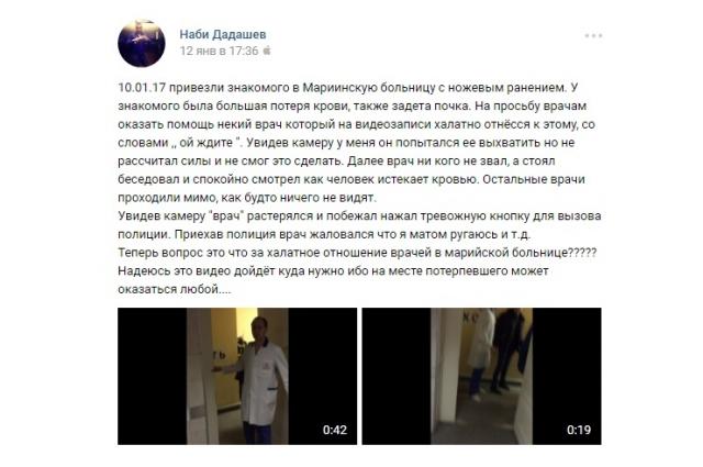 Друг раненого рассказал в социальной сети о халатности врача.