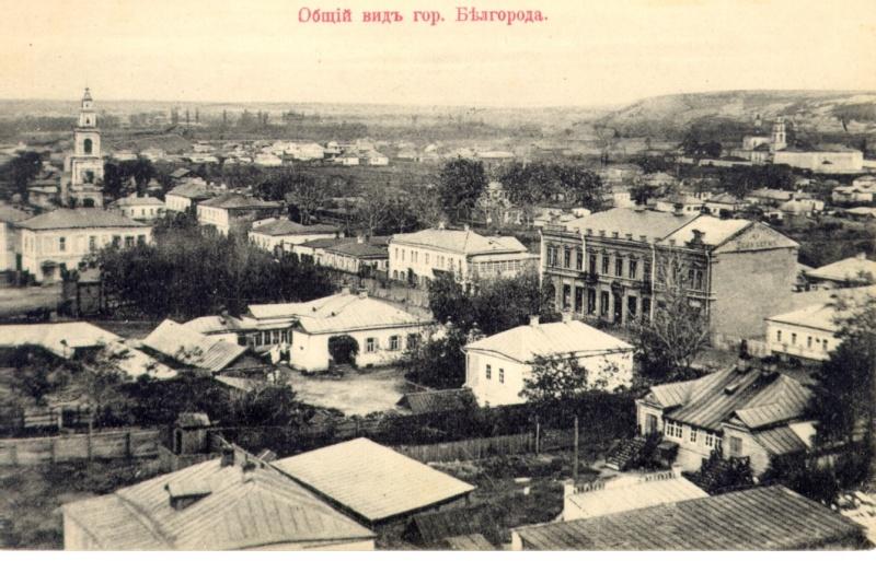 Белгород до революции 1917 года