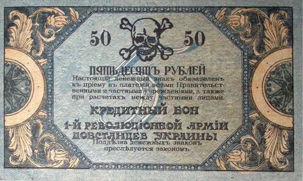 Ростовские пять рублей стали 50 рублями у «зелёных» в знаменитой армии батьки Махно.
