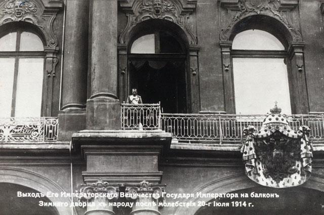 Николай II объявляет о начале войны с Германией с балкона Зимнего дворца.