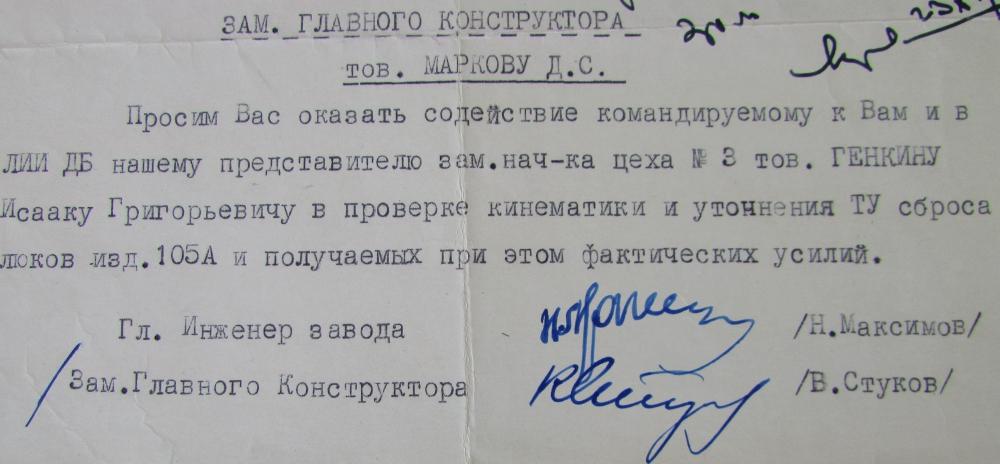 Факсимиле Максимова