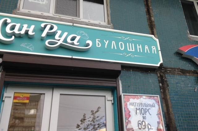Пытаясь быть оригинальными, некоторые бизнесмены не щадят русский язык и выносят слова с ошибкой на свою вывеску.
