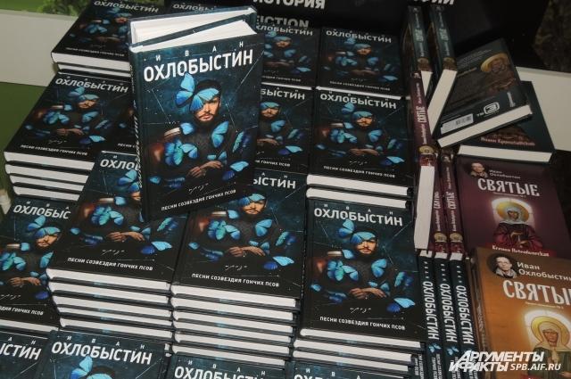 Охлобыстин представил свою новую книгу.