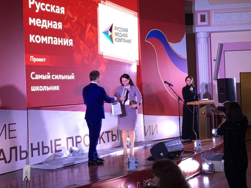 Проект Русской медной компании «Самый сильный школьник» получил заслуженное признание экспертного сообщества. Он оказался востребованным подрастающим поколением.