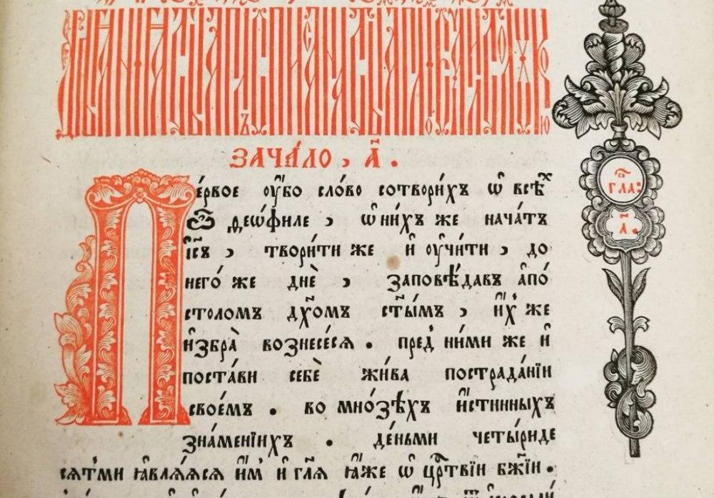 Книга напечатана в две краски, её украшают виньетки и буквицы.