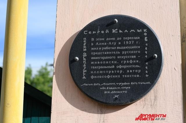 Мемориальная доска памяти Калмыкова.