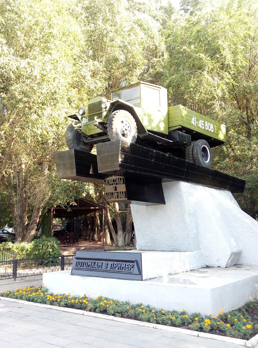 Памятник шофёрам, погибшим в годы Великой Отечественной Войны.