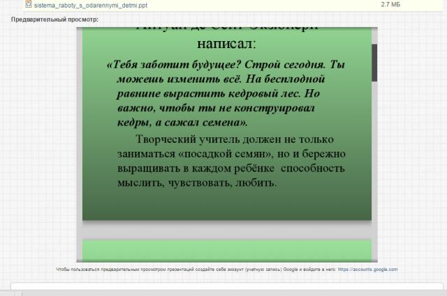Татьяна Леонидовна пишет на многочисленных сайтах, предназначенных для пользования педагогами, что готова делиться своими методами воспитания детей.