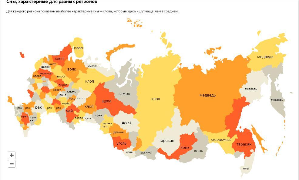 Россияне смотрят значения своих снов.